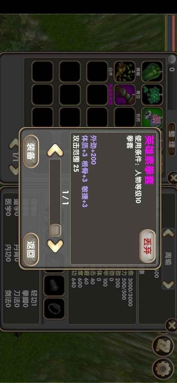 人在江湖破解版游戏截图