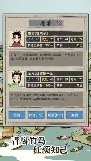 江南人生游戏截图