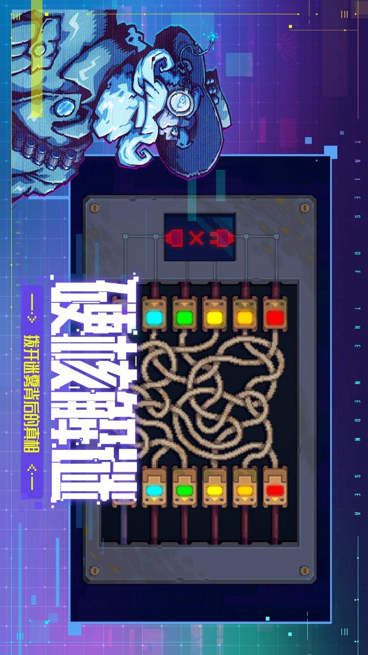 迷雾侦探游戏截图