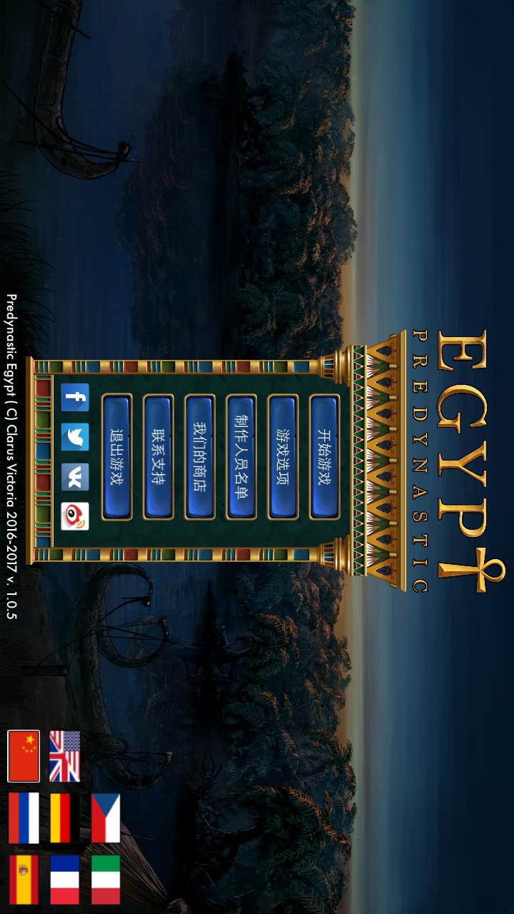 史前埃及游戏截图