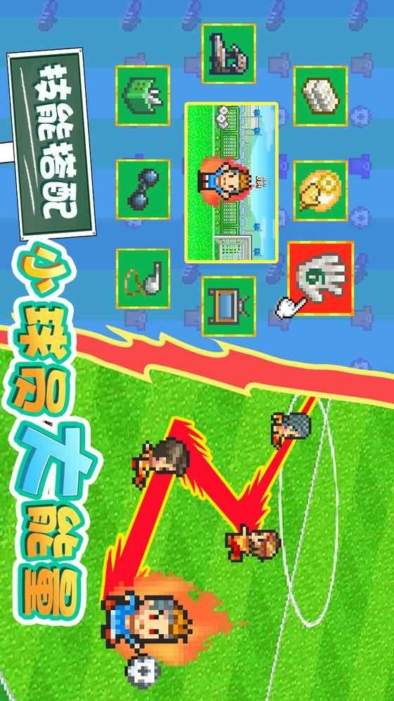 冠军足球物语2游戏截图