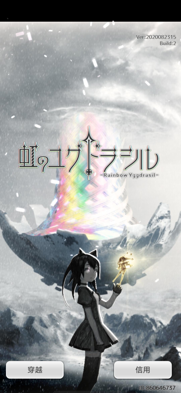 彩虹伊格德拉西尔游戏截图