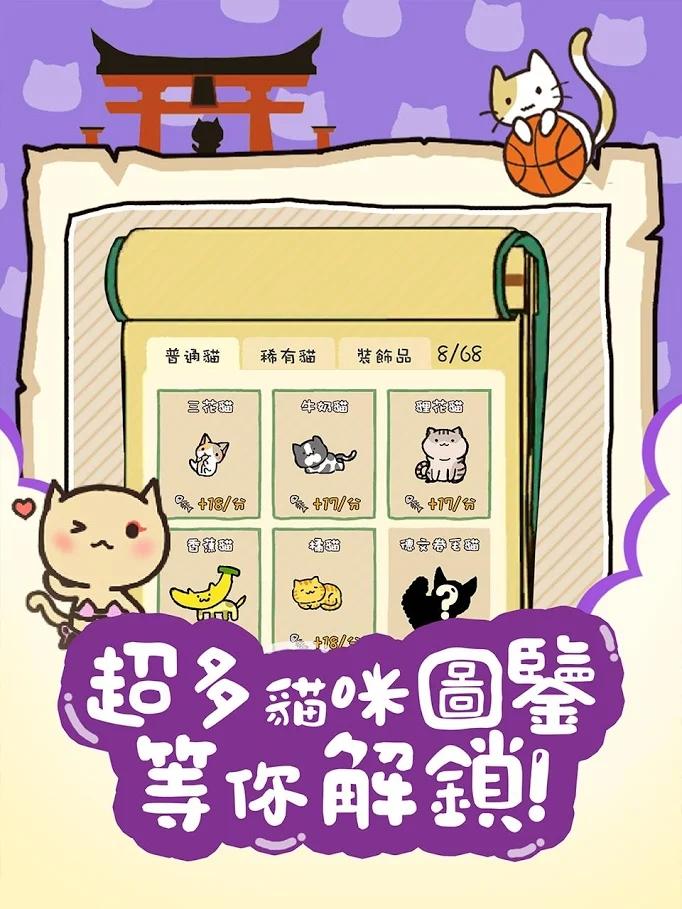 猫咪庭院物语游戏截图
