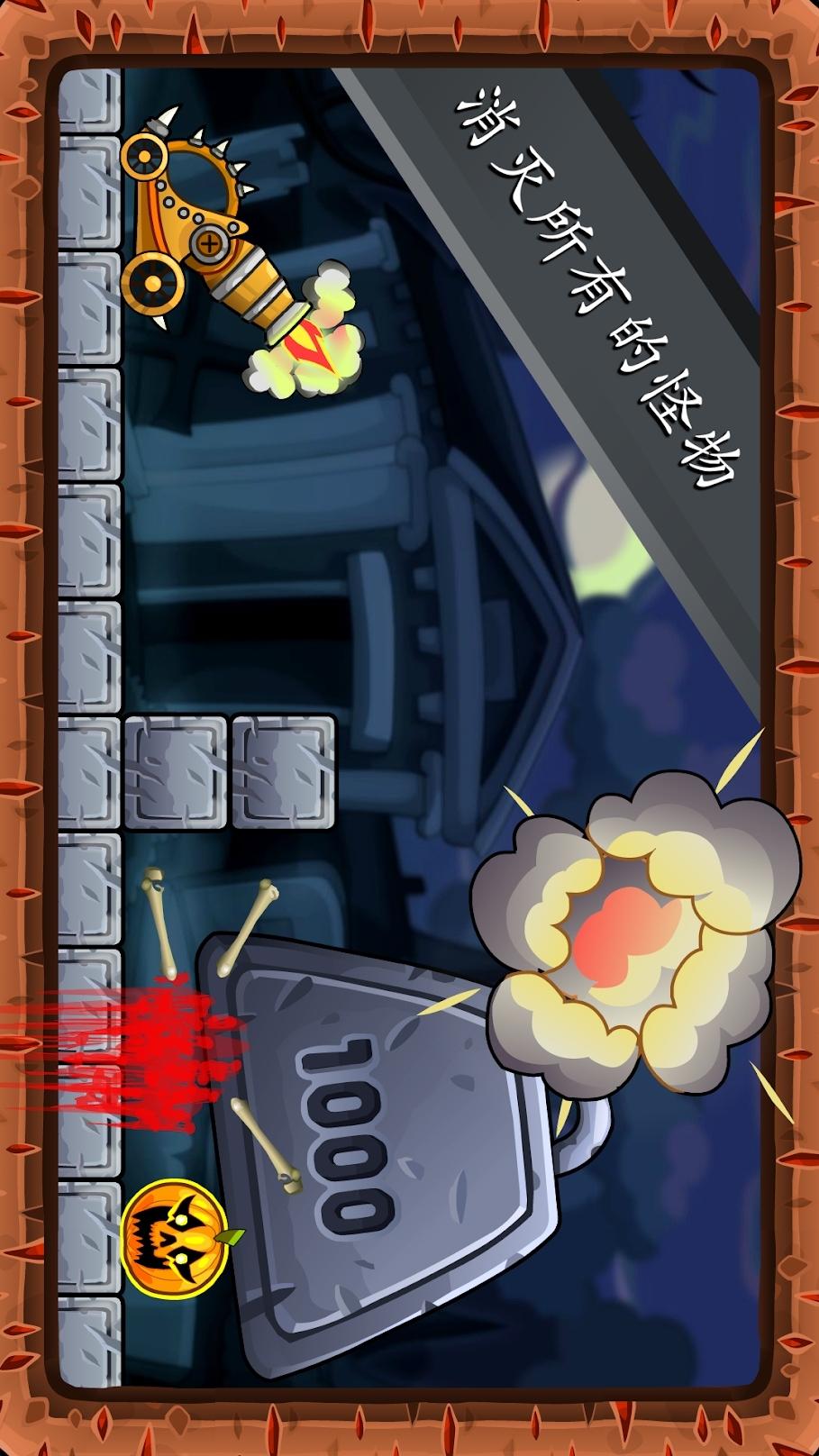 炮击土肥圆小怪兽游戏截图