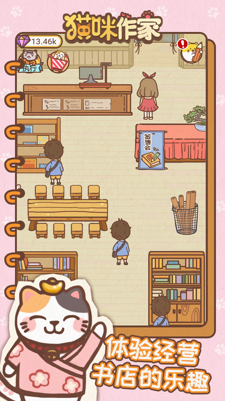 猫咪作家游戏截图