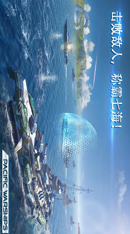 太平洋战舰大海战游戏截图