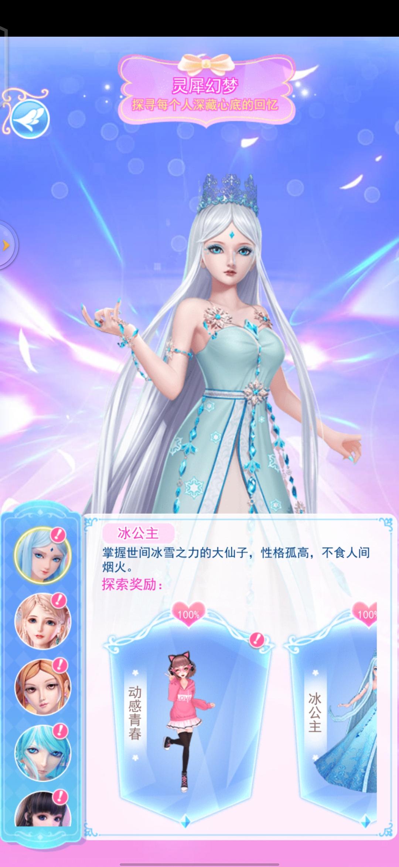 叶罗丽彩妆公主游戏截图