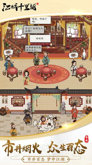 江城十里铺游戏截图