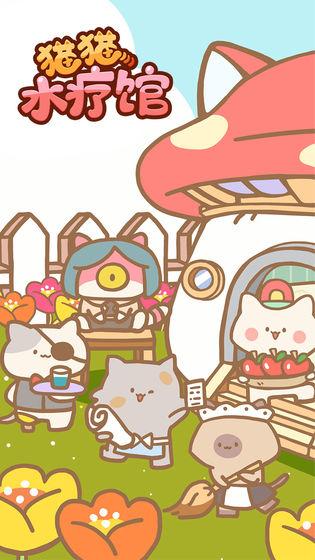 猫猫水疗馆游戏截图
