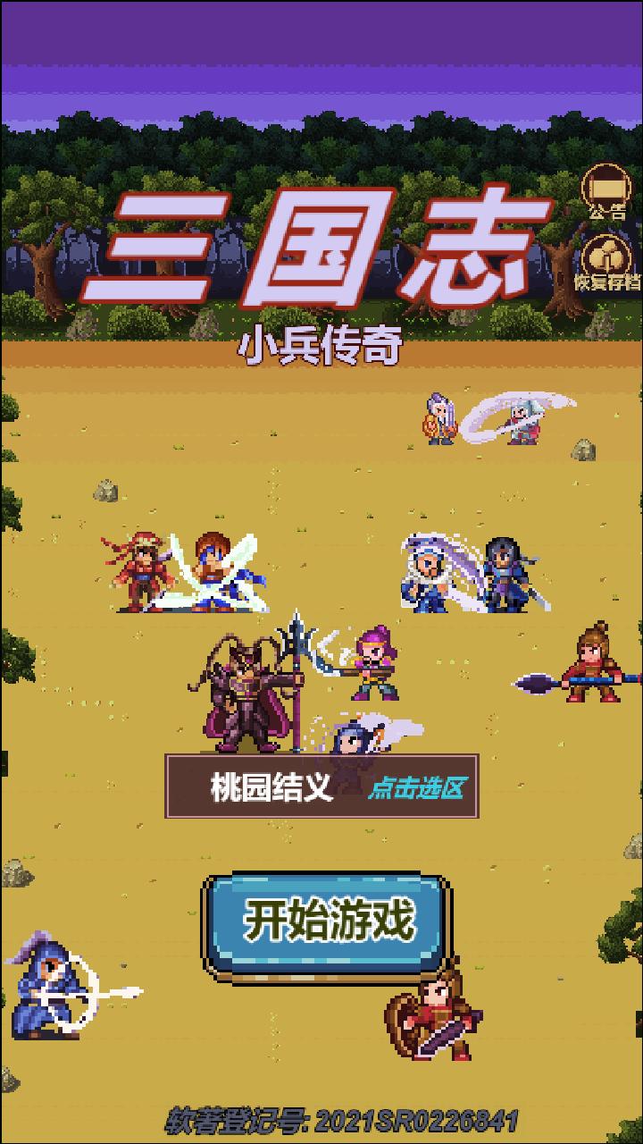 三国志小兵传奇游戏截图