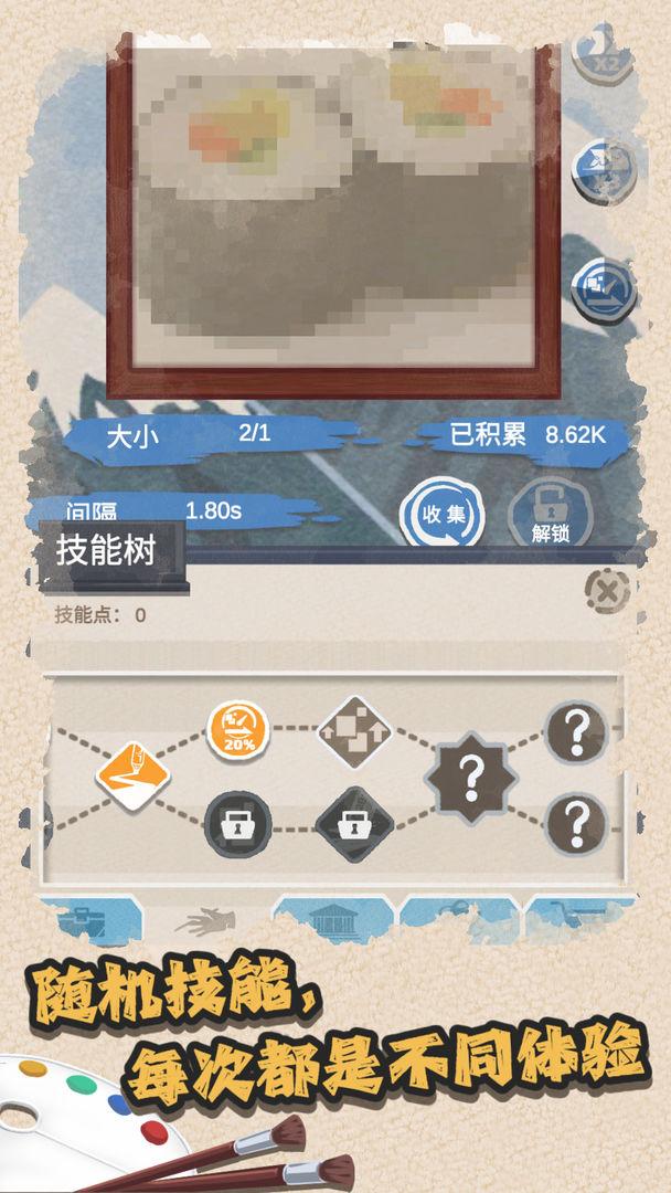 艺术家物语游戏截图