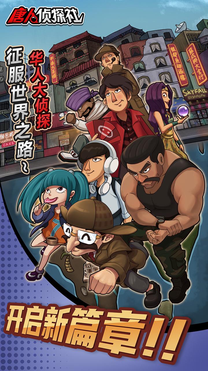 唐人侦探社游戏截图