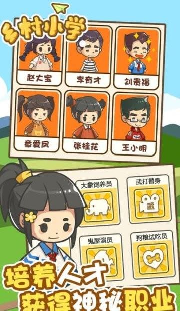 乡村小学游戏截图