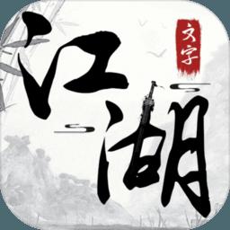 文字江湖(测试服)
