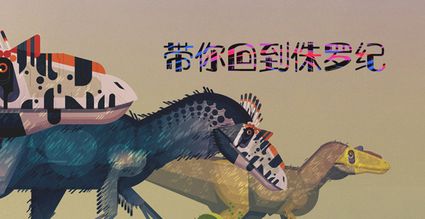 带你回到侏罗纪