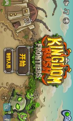 王国保卫战:前线破解版