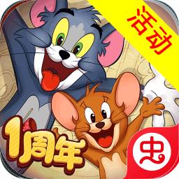 猫和老鼠(大熊猫联动)